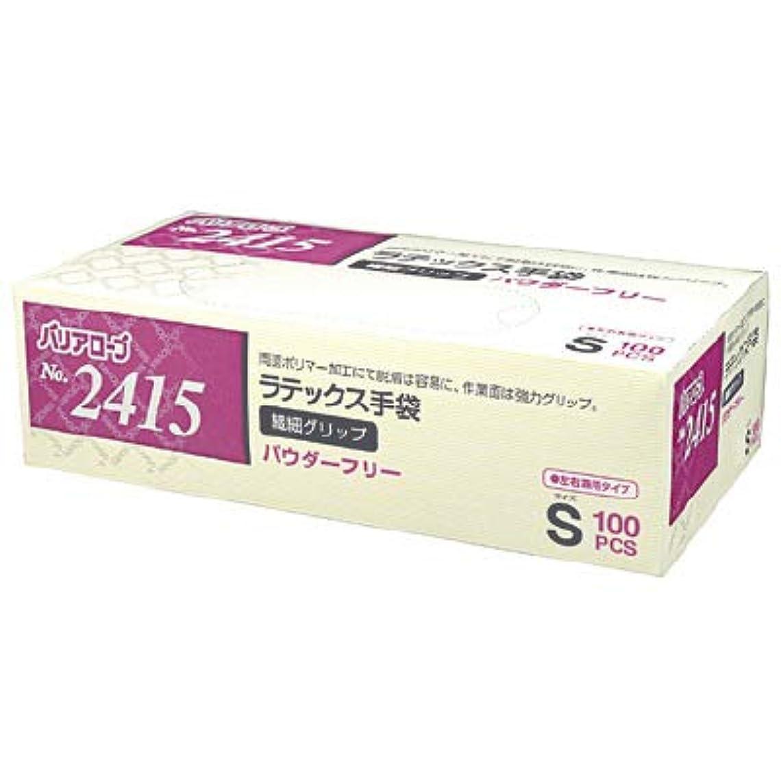 真似るスリッパ積極的に【ケース販売】 バリアローブ №2415 ラテックス手袋 繊細グリップ (パウダーフリー) S 2000枚(100枚×20箱)