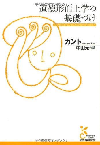 道徳形而上学の基礎づけ (光文社古典新訳文庫)