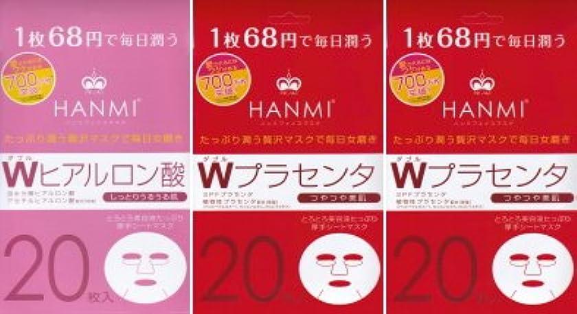なぞらえる改善入射MIGAKI ハンミフェイスマスク「Wヒアルロン酸×1個」「Wプラセンタ×2個」の3個セット