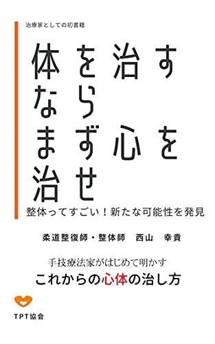 karadawonaosunaramazukokorowonaose: seitaittesugoi aratanahakken (tptkyoukai) (Japanese Edition)