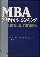 MBAクリティカル・シンキング