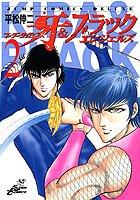 マーダーライセンス牙&ブラックエンジェルズ 2 (ジャンプコミックスデラックス)