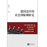 State Social Principles of Germany and France(Chinese Edition)