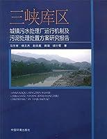 三峡库区城镇污水处理厂运行机制及污泥处理处置方案研究报告