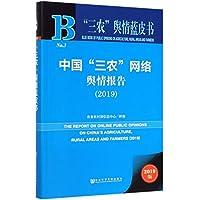 中国三农网络舆情报告(2019)/三农舆情蓝皮书