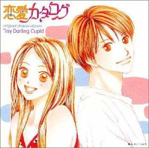 恋愛カタログCDドラマ~Tiny Darling Cupid~
