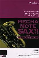 WMT-21-1 ソロ楽譜 めちゃモテサックス~テナーサックス~ 紅蓮華 (参考音源CDなし) (サックスプレイヤーのための新しいソロ楽譜)