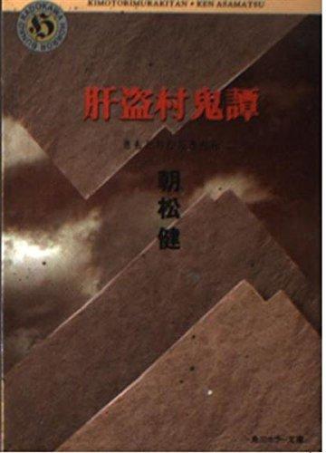 肝盗村鬼譚 (角川ホラー文庫)の詳細を見る