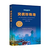 A century naval raid on Pearl Harbor Classic Grand(Chinese Edition)