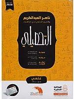 كتاب التحصيلي علمي ناصر عبدالكريم