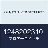 メルセデスベンツ(MERCEDES BENZ) ブロアースイッチ 1248202310.