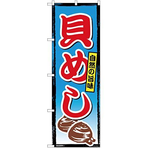 【3枚セット】のぼり 貝めし 自然の旨み YN-1510 のぼり 看板 ポスター タペストリー 集客 [並行輸入品]