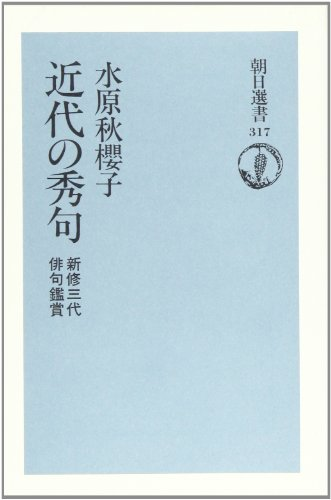 近代の秀句―新修三代俳句鑑賞 (朝日選書)