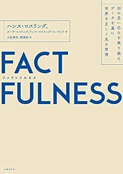 [ハンス・ロスリング, オーラ・ロスリング, アンナ・ロスリング・ロンランド, 上杉 周作, 関 美和]のFACTFULNESS(ファクトフルネス)10の思い込みを乗り越え、データを基に世界を正しく見る習慣