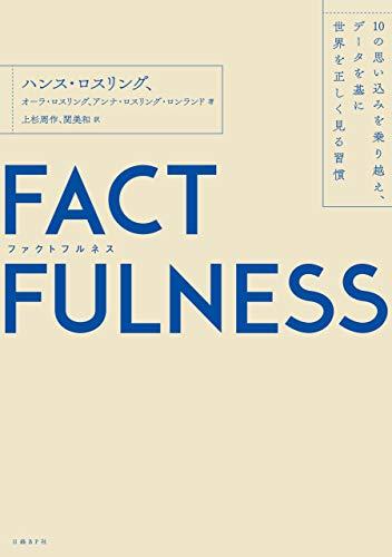 FACTFULNESS(ファクトフルネス)10の思い込みを乗り越え、データを基に世界を正しく見る習慣 | ハンス・ロスリング, オーラ・ロスリング, アンナ・ロスリング・ロンランド, 上杉 周作, 関 美和 | ビジネス・経済 | Kindleストア | Amazon