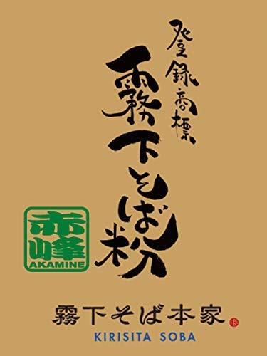 霧下そば粉【赤峰(あかみね)】石臼挽き 中国内モンゴル産 (業務用10kg)