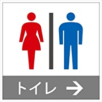 トイレ(赤青)右矢印→ ステッカー シール 15cm×15cm