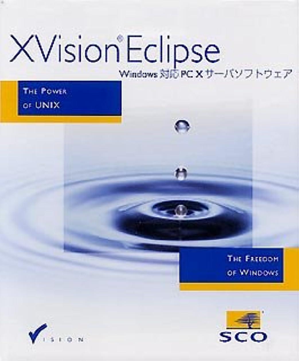 グラフ言い直す畝間X Vision Eclipse Version 7.31 1User Base Pack Upgrade