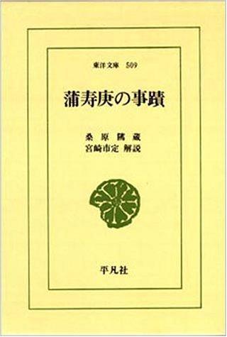 蒲寿庚の事蹟 (東洋文庫)の詳細を見る