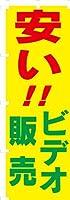 のぼり 旗 安い! ビデオ販売(N-606)MTのぼりシリーズ [埼玉_自社倉庫より発送]