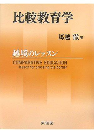 比較教育学―越境のレッスン