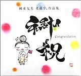 御祝 Congratulation―国重友美英漢字(ええかんじ)作品集(国重 友美)