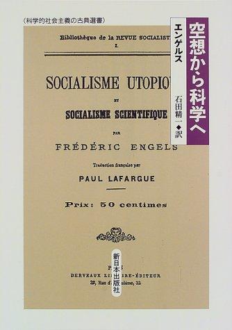 空想から科学へ (科学的社会主義の古典選書)