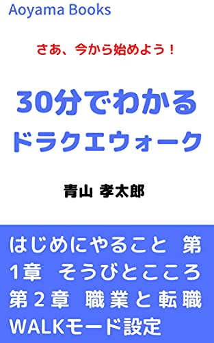 30分でわかるドラクエウォーク: さあ、今から始めよう! (Aoyama Books)