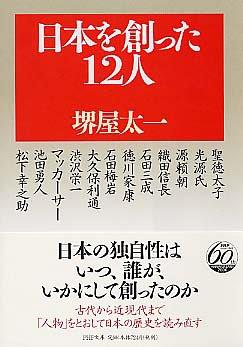 日本を創った12人 (PHP文庫)の詳細を見る