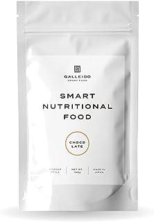 GALLEIDO SMART FOOD(ガレイド スマート フード) 180g チョコレート味 1袋 26種類の栄養1日分を1食分でとれる 完全栄養食 低糖質 高たんぱく