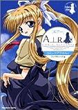 AIRコミックアラカルト (単行本コミックス)