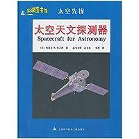 太空天文探测器:科学图书馆太空先锋
