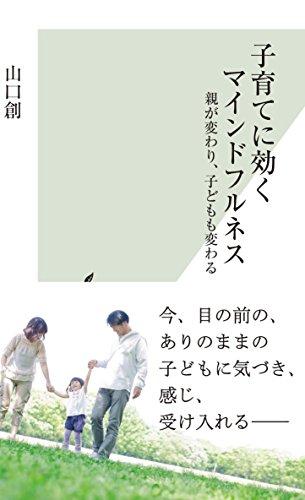 子育てに効くマインドフルネス 親が変わり、子どもも変わる (光文社新書)