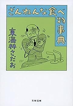 ざんねんな食べ物事典 (文春文庫 し 6-97)