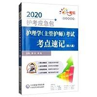 Nursing (charge nurse) Examination test sites shorthand (8th Edition) 2020 nursing exam emergency kit(Chinese Edition)