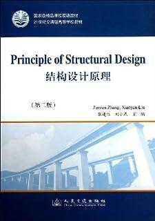 结构设计原理(第2版21世纪交通版高等学校教材)