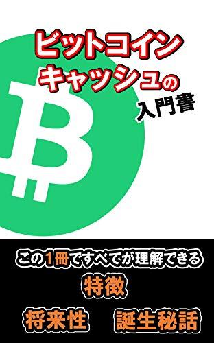 【初めてでも怖くない!!】ビットコインキャッシュの特徴・将来性について考えよう!!