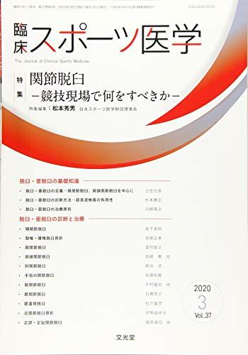 臨床スポーツ医学 2020年 03 月号 [雑誌]