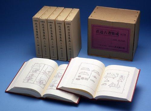 花道古書集成(全5巻セット) 第1期の詳細を見る