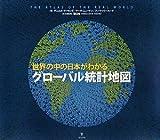 グローバル統計地図―世界の中の日本がわかる