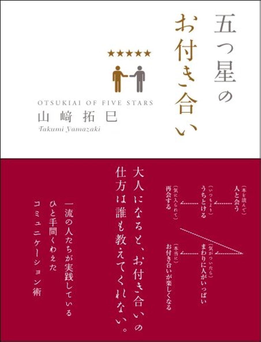 資本主義料理をするベル五つ星のお付き合い (Sanctuary books)