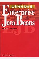 これならわかるEnterprise JavaBeans 単行本