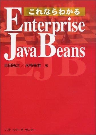 『これならわかるEnterprise JavaBeans』のトップ画像