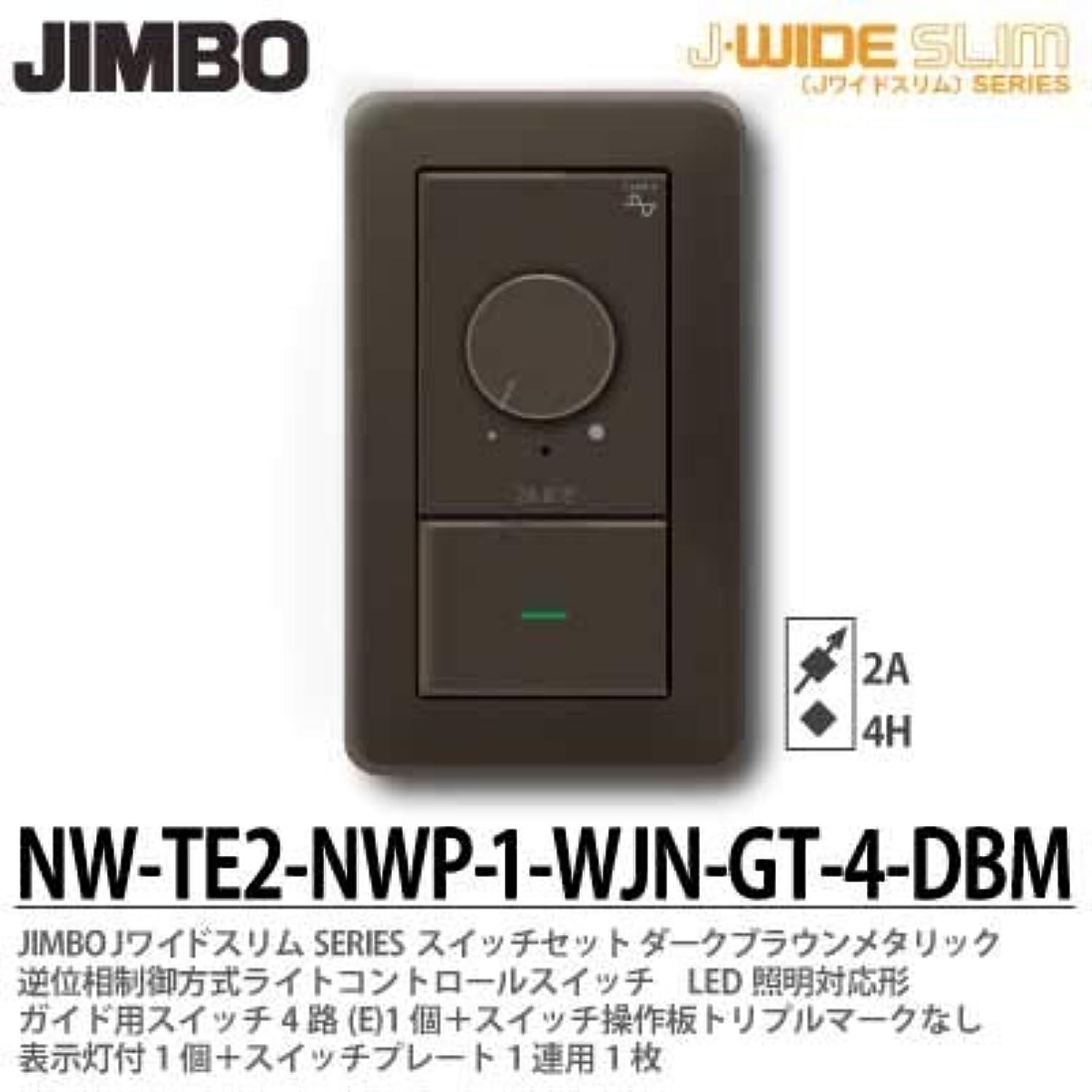 試みるクライアント不運【JIMBO】神保電器 J-WIDE SLIM メタリックスリム ライトコントロール組合わせセット ダークブラウン NW-TE2-NWP-1-WJN-GT-4-DBM