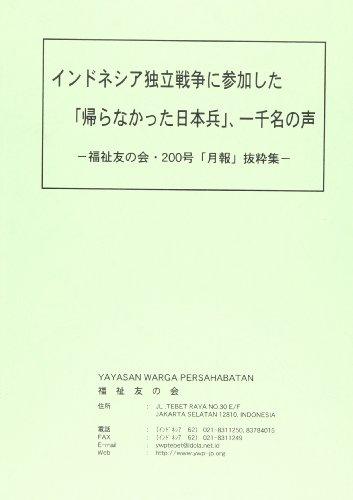 インドネシア独立戦争に参加した「帰らなかった日本兵」、一千名の声―福祉友の会・200号「月報」抜粋集ー