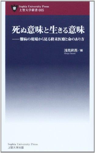 死ぬ意味と生きる意味-難病の現場から見る終末医療と命のあり方 (上智大学新書)の詳細を見る