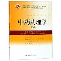 中药药理学(第3版)(精编教材)