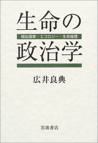 生命の政治学―福祉国家・エコロジー・生命倫理