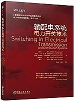 输配电系统电力开关技术