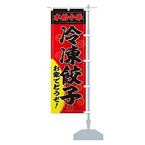 本格冷凍餃子 のぼり旗 サイズ選べます(コンパクト45x150cm 右チチ)